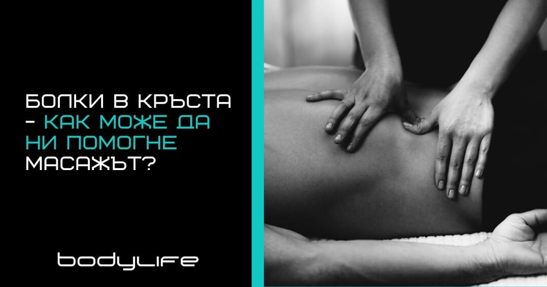 Болки в кръста - как може да ни помогне масажът?